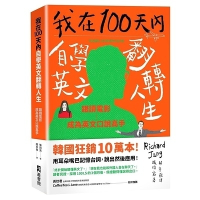 我在100天內自學英文翻轉人生(跟讀電影成為英文口說高手)