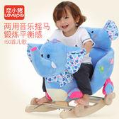 兒童搖馬木馬嬰兒玩具寶寶搖椅 4歲DSHY