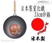 日本製-33cm窒化鐵炒鍋/片手單把炒鍋(附外箱)-CHS1747N
