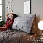 北歐床頭靠墊軟包護腰雙人床上靠枕大靠背墊榻榻米床靠背枕可拆洗WD 小時光生活館