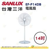 台灣三洋 SANLUX EF-P14DB 電風扇 14吋 公司貨 直立式風扇 台灣製 定時 立扇 DC遙控 10段風速