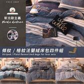 [現貨] 時尚條紋格紋法蘭絨床包四件套 加絨加厚保暖毛絨床單床罩組 雙人加大床包組【QZZZ45011】