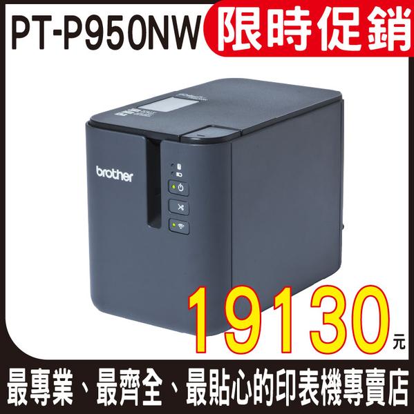 Brother PT-P950NW 網路型超高速專業無線標籤機