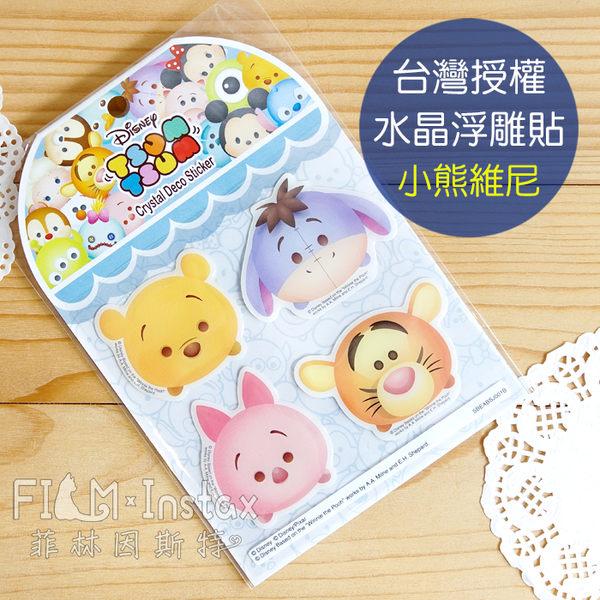 菲林因斯特《 小熊維尼 水晶浮雕貼 》台灣授權 Disney 迪士尼 Tsum 滋姆 裝飾貼紙