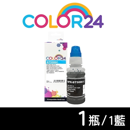 【COLOR24】for Brother 藍色 BT5000/BT5000C/70ml 相容連供墨水 /適用 T310/T300/T510W/T520W/T500W/T710W/T700W