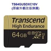 新風尚潮流 創見 高耐用記憶卡 【TS64GUSDXC10V】 64GB B MLC-SD小卡 行車紀錄器錄影專用