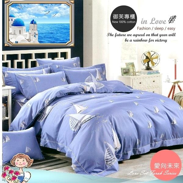 御芙專櫃【愛向未來】床罩6*6.2尺 /『精梳美國棉/七件套』藍/60/40支棉/加大