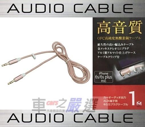 車之嚴選 cars_go 汽車用品【M152】日本 SEIWA  汽車AUX音響連接線3.5mm立體聲插孔(線長1M) 玫瑰金