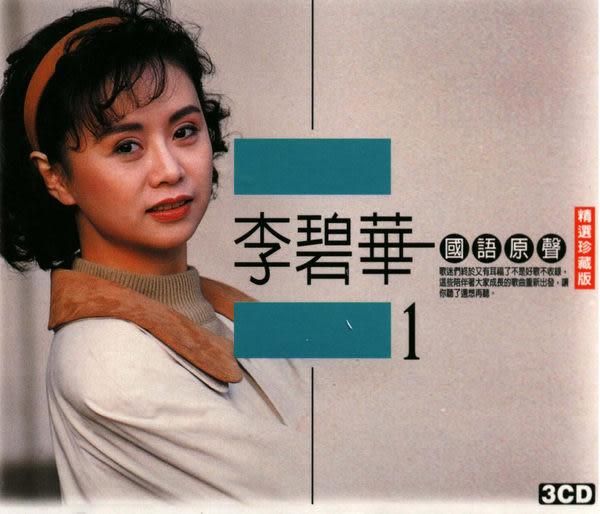 李碧華 國語原聲精選珍藏版 CD 三片裝 (音樂影片購)