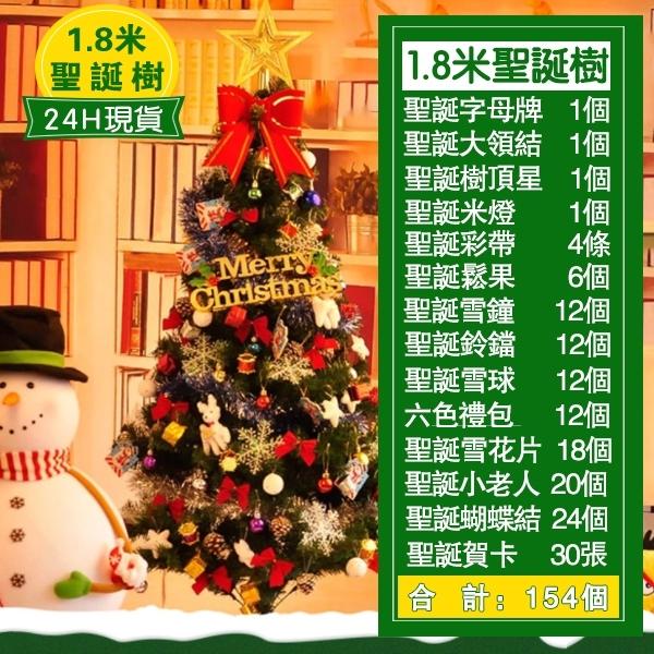 現貨豪華聖誕樹套餐1.8米加密套裝商場酒店節日裝飾400枝頭154個配件J