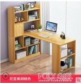書桌書架組合簡約電腦台式桌轉角家用書櫃一體寫字桌學生簡易桌子 ATF poly girl