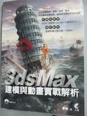 【書寶二手書T8/電腦_YGS】3ds Max 建模與動畫實戰解析_夢德_附光碟