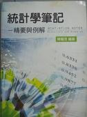 【書寶二手書T8/大學商學_XCL】統計學筆記 : 精要與例解_陳耀茂