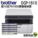 【搭TN-1000原廠10支 ↘12690元】BROTHER DCP-1510 黑白雷射複合機