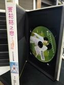 挖寶二手片-Z71-038-正版DVD-韓片【賽柏格之戀/DTS 紙盒】-浪漫滿屋-RAIN*林秀晶(直購價)