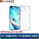 【默肯國際】IN7 OPPO Reno4 Z (6.5吋) 氣囊防摔 透明TPU空壓殼 軟殼 手機保護殼
