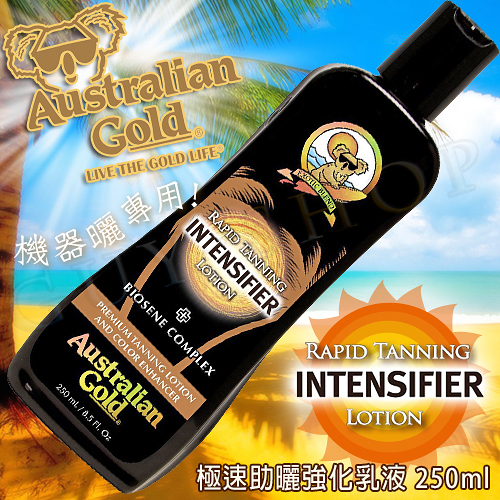 特價中【SPF0】Australian Gold 金色澳洲 Rapid Tanning Intensifier Lotion 極速助曬強化乳液250ml