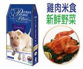 限時活動-第2包半價【LCB藍帶廚坊】雞肉米食3.5KG - 狗飼料