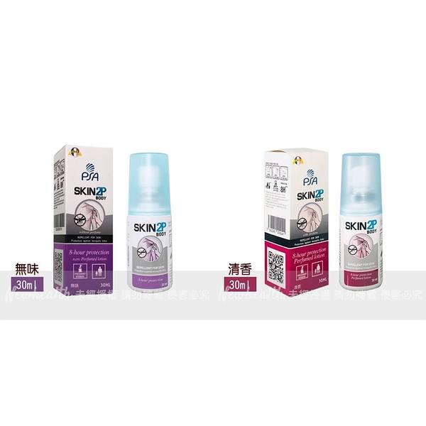 法國 PSA SKIN 2P BODY長效防蚊乳液 清香/無味 30ML/瓶*愛康介護*