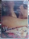 挖寶二手片-E01-053-正版DVD-華語【別愛陌生人】-米凱莉 唐宸禹(直購價)