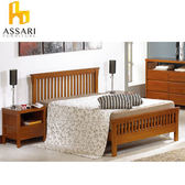 ASSARI-柚藝魯娜實木床架6尺(雙人加大)
