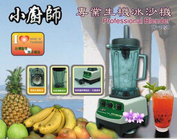 小廚師 專業冰沙機 TF-2008 免運費哦 ^^ ~