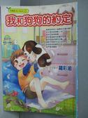 【書寶二手書T8/兒童文學_KCC】我和狗狗的約定_羅彩渝