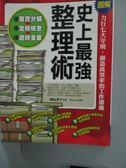 【書寶二手書T3/財經企管_YGE】史上最強整理術_三橋志津子