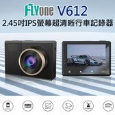 FLYone V612 IPS螢幕超清晰行車記錄器【FLYone泓愷】