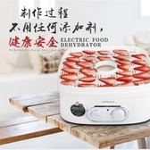 干果機脫水風干機家用食肉類藥材蔬菜水果烘干機 創想數位 igo