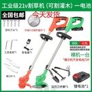 割草機21V 電動割草機超輕日本多功能除草機小型家用草坪機充電式手提打草機
