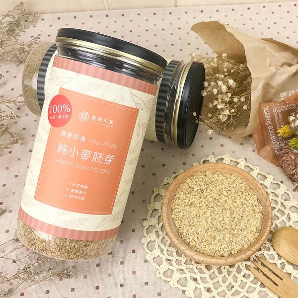 純小麥胚芽 無糖100%純天然  罐裝附木勺【菓青市集】