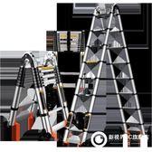 多功能伸縮梯子折疊人字梯鋁合金加厚家用升降閣樓工程梯