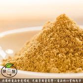 【味旅嚴選】|芫荽籽粉|100g