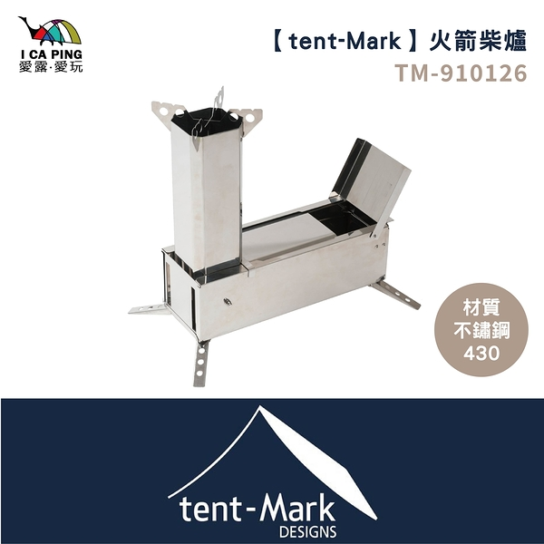 【日本 tent-Mark DESIGNS】火箭柴爐 #TM-910126
