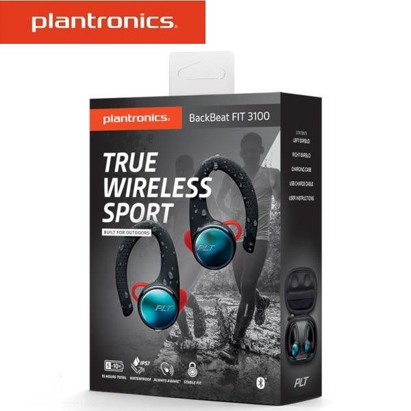 Plantronics 繽特力 BACKBEAT FIT 3100 真無線運動耳機 [台灣公司貨][原廠盒裝]
