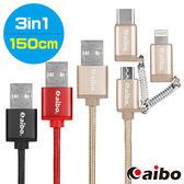 aibo 三合一鋁合金尼龍編織 快充傳輸線 適用 Micro USB Type-C iPhone 三合一充電線 快充線
