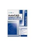 (二手書)AutoCAD 2012 電腦輔助設計:機械設計篇