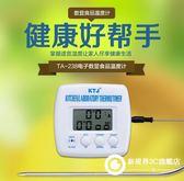 烤箱溫度計食品廚房油溫計熬糖烘焙家用報警奶溫水溫探針式測水溫