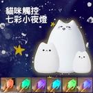 【富樂屋】療癒系↗貓咪觸控七彩小夜燈↙照亮你的生活(三款各一)
