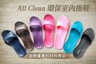 (e鞋院)All Clean 環保室內拖鞋