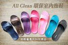 (e鞋院)All Clean 環保室內拖...