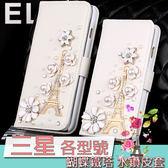 三星 S8 S9 Note9 Note8 Note5 A8 Star A6+ J8 J4 J6 J7 J2 J3 S7 J2Prime 手機皮套 訂做 鐵塔貼鑽皮套