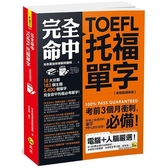 完全命中TOEFL托福單字【虛擬點讀筆版】:考場上會遇到的單字,99%都在這裡!