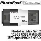 Photo Fast MAX GEN 2 128GB USB3.0 雙頭龍 隨身碟 (24期0利率 免運 永準公司貨) 128G 酷黑版 適用iPHONE iPAD iPOD
