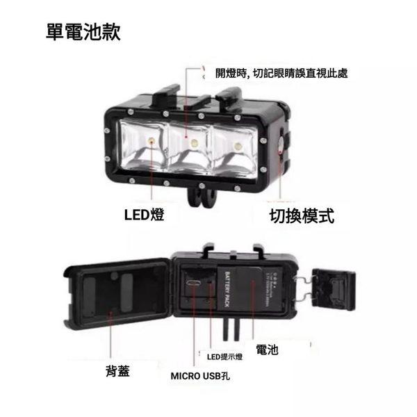 補光燈 潛水燈 SJCAM GOPRO(單電池款)