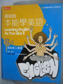 【書寶二手書T1/語言學習_PHI】用你的本能學美語_大衛美語教_附光碟