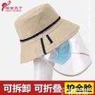 防飛沫帽子 防飛沫面罩防護帽子男女護臉飛機隔離頭罩兒童遮臉漁夫帽疫情裝備 防疫用品