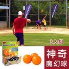 【現貨3入組】神奇魔幻球/魔術球/創意球/兒童玩具球/投擲球/兒童棒球/戶外球
