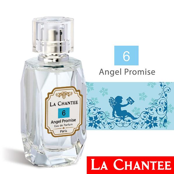 岡山戀香水~LA CHANTEE 6號 Angel Promise 天使之約女性淡香精50ml~優惠價:2600元